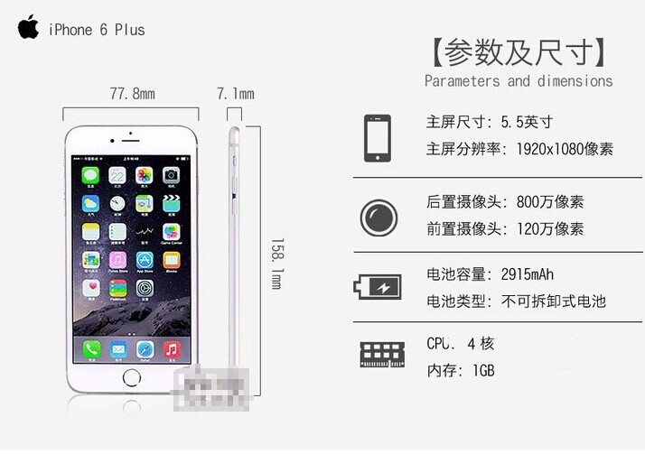 苹果iphone6 plus-凯译美数码
